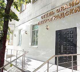 Гостиница Гранд Отель Петроградский