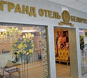 Гостиница Гранд Отель Белорусская (б. Галерея Гранд Отель)