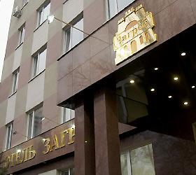Гостиница Загреб
