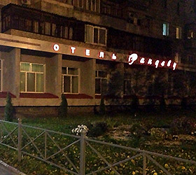 Гостиница Рандеву