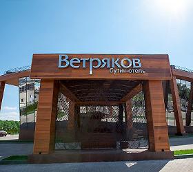 Гостиница Ветряков Бутик-отель