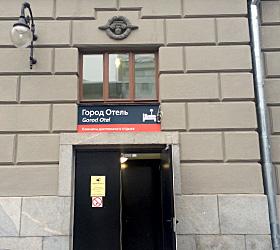 Гостиница ГородОтель Хостел на Киевской