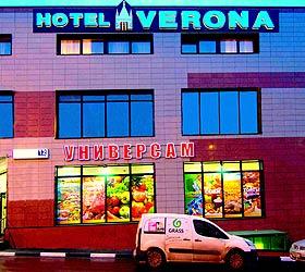 Гостиница Верона