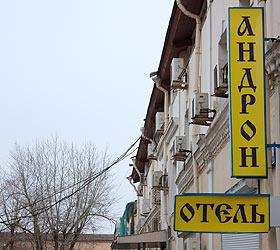 Гостиница Андрон Отель на Площади Ильича