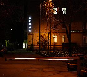 Гостиница Агиос Отель на Курской
