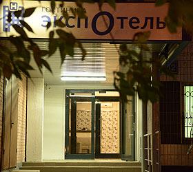 Гостиница Экспотель