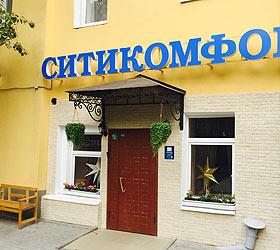 Гостиница СитиКомфорт на Арбатской