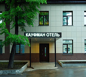 Гостиница Кауфман Отель