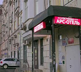 Гостиница Арс-Отель на Красных Воротах