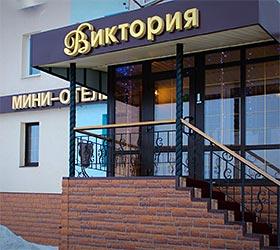 Гостиница Виктория Мини-Отель