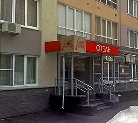 Гостиница Изи Рум