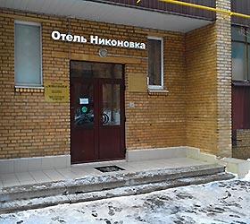 Гостиница Никоновка