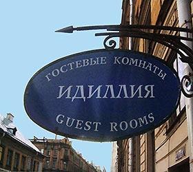 Гостиница Идиллия Инн