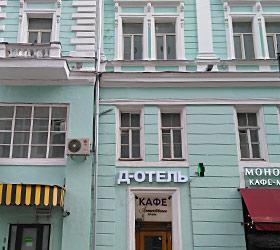 Гостиница Д-Отель на Тверской