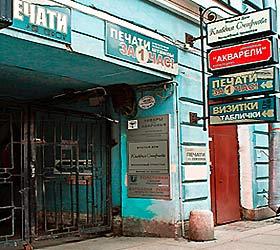Гостиница Акварели на Невском