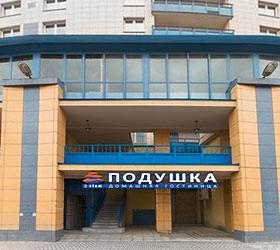 Domashnyaya Gostinitsa Podushka