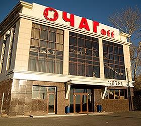 Гостиница Очагоф