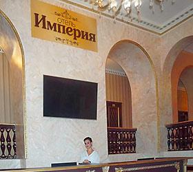 Гостиница Империя