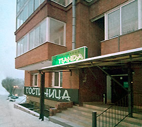 Гостиница Панда