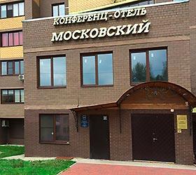 Moskovsky Conference Hotel