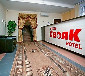 Гостиница Свояк