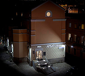 Гостиница Арбат Инн