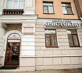 Гостиница Аристократ Бутик-Отель
