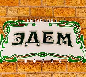 Гостиница Эдем