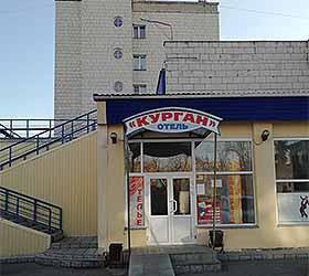 Гостиница Курган