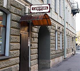 Гостиница Суворовъ Мини-отель