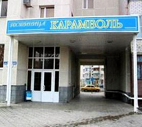 Гостиница Карамболь