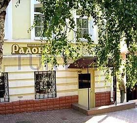 Гостиница Радонеж