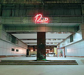 Гостиница 12 Инн Бульвар
