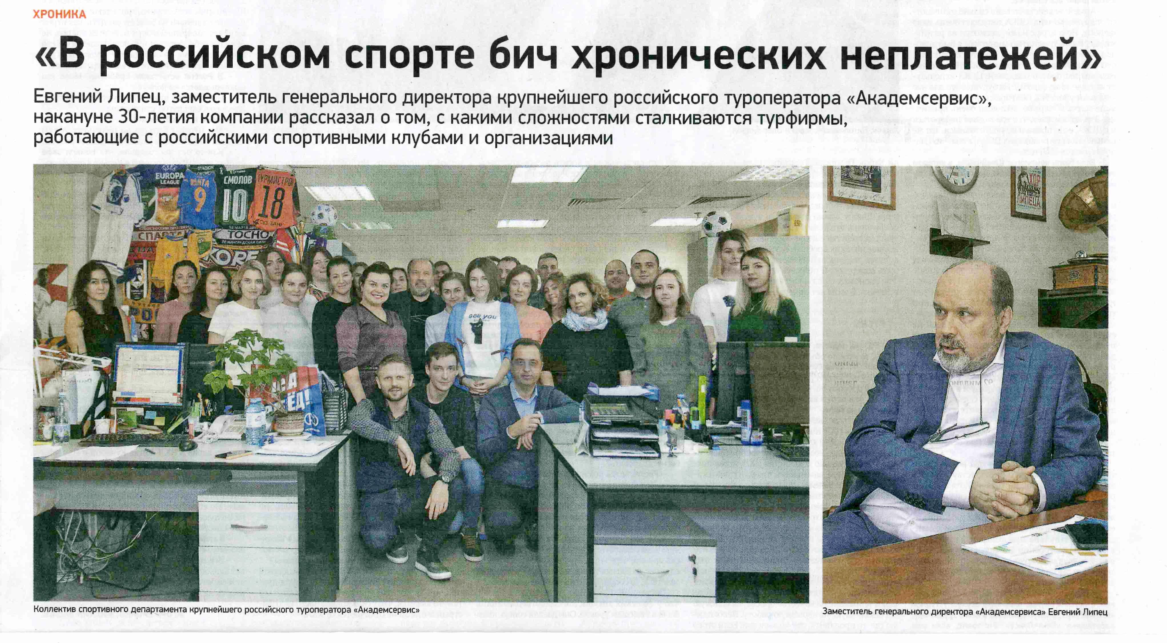 """Газета """"Спорт-экспресс"""" № 249 от 07.11.2019 г."""