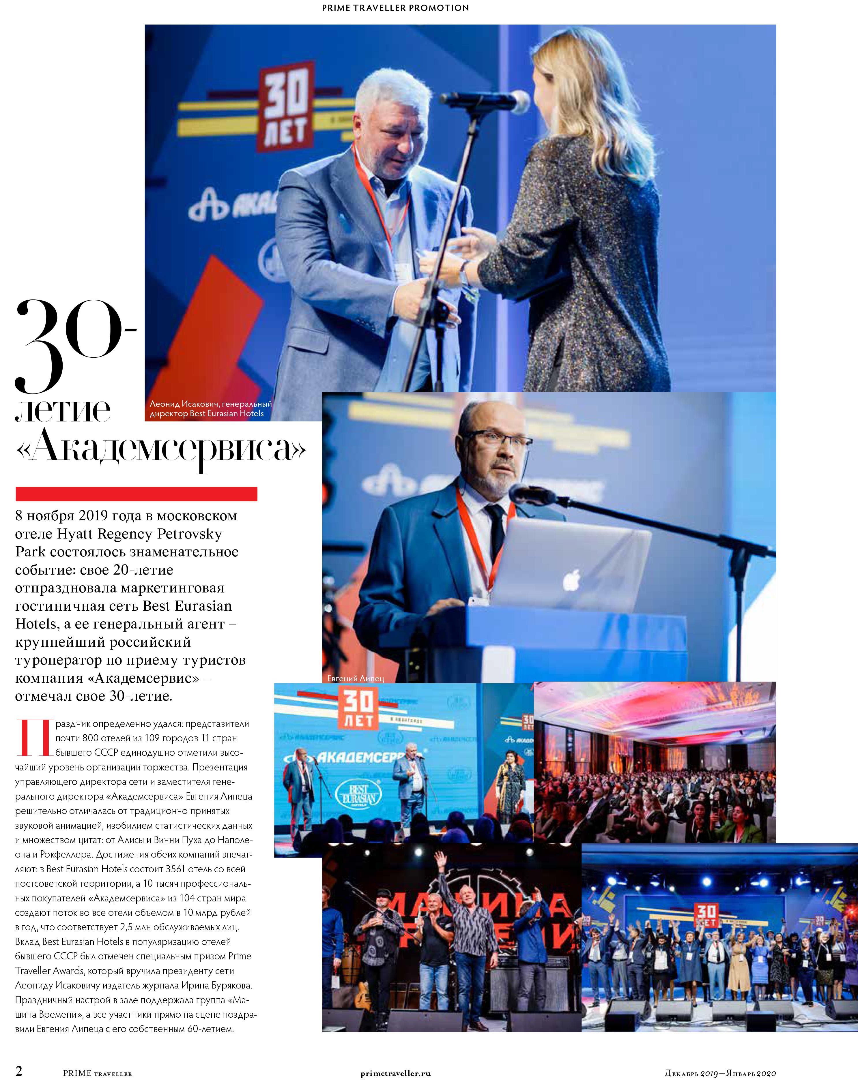Журнал Prime traveller № декабрь 2019 - январь 2020