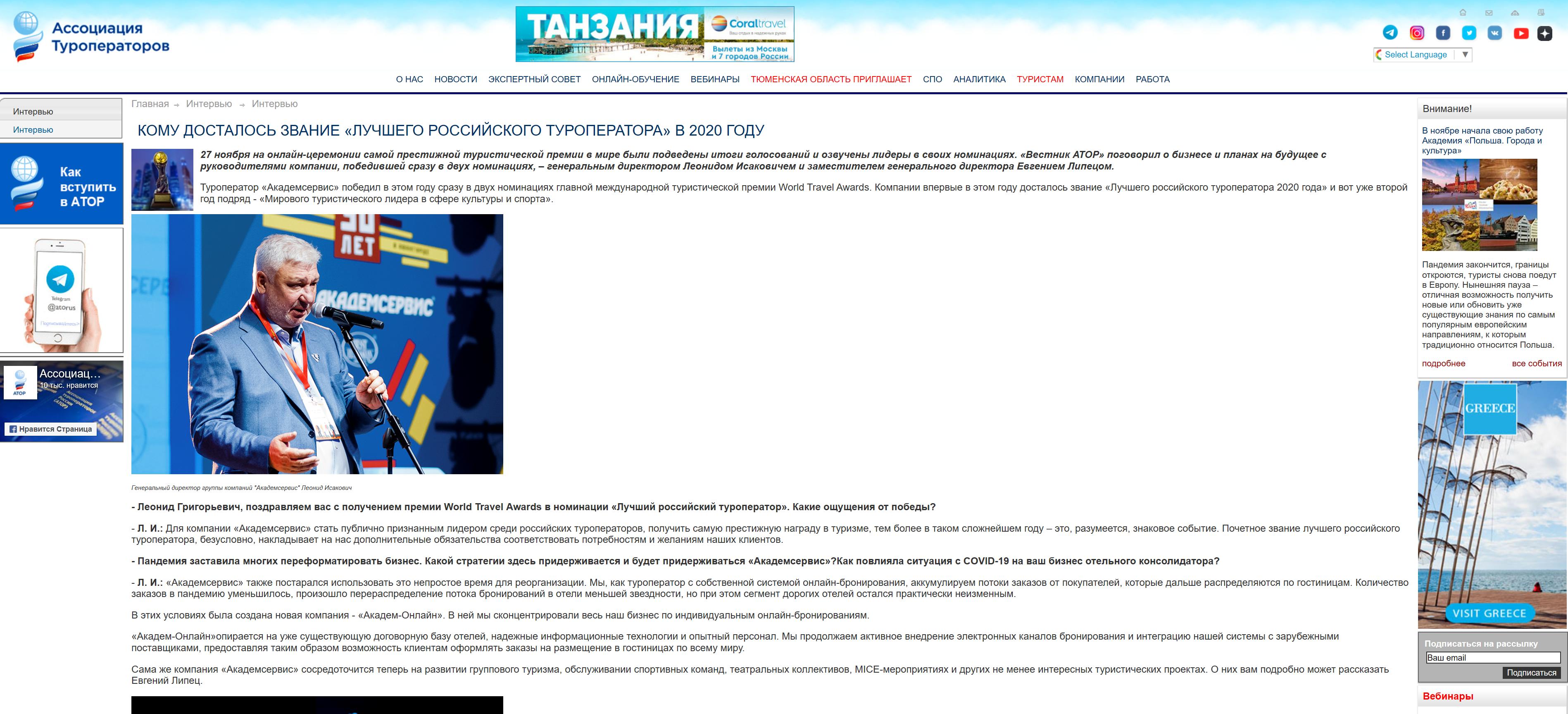 Ассоциация туроператоров (АТОР), www.atorus.ru, 03.12.2020