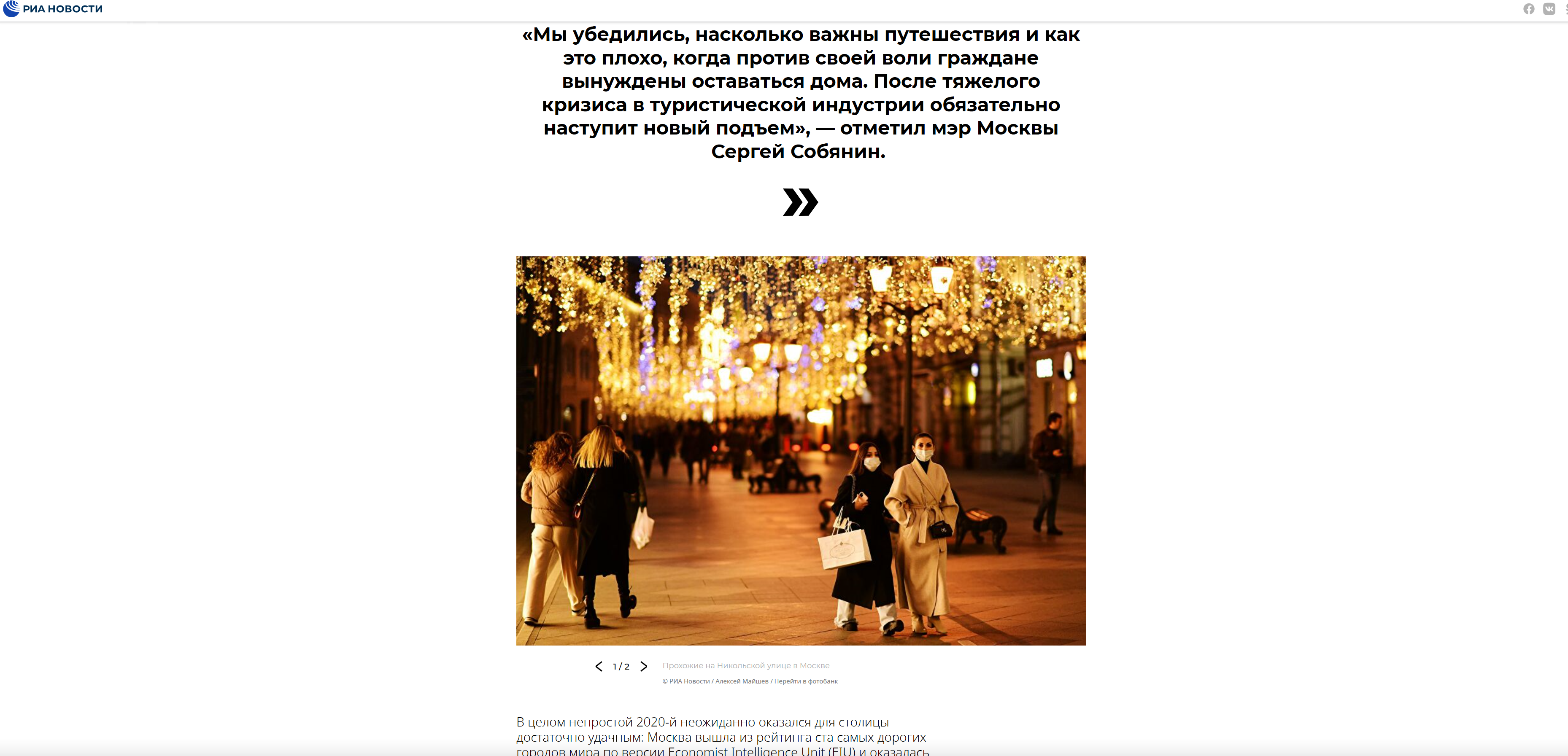 РИА-Новости, www.ria.ru, 02.12.2020