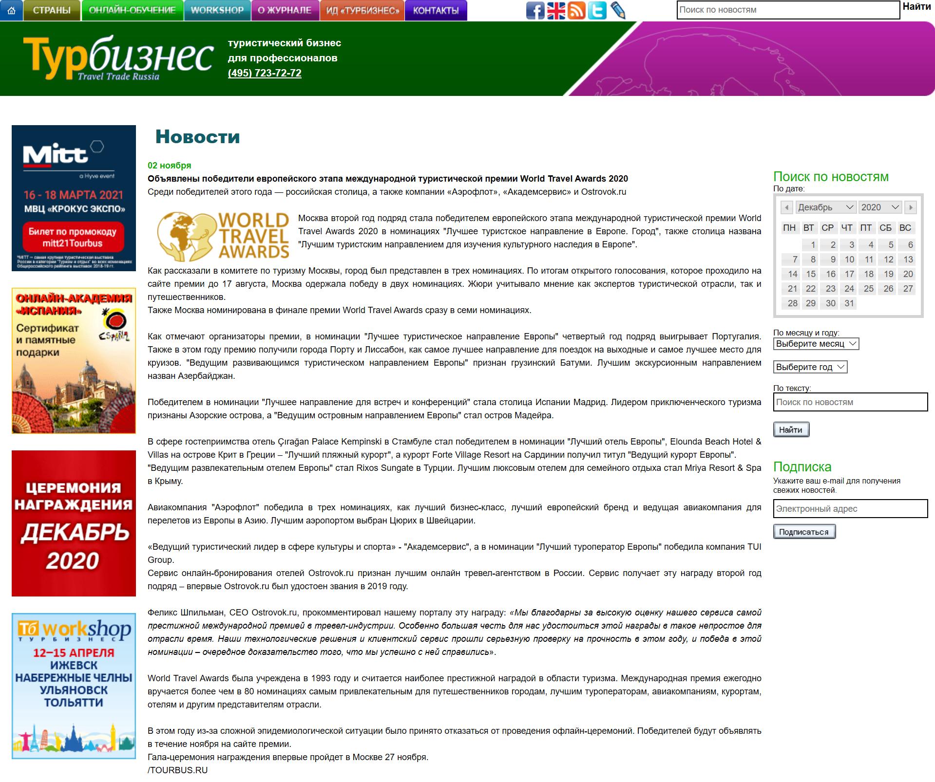 «Турбизнес», www.tourbus.ru, 02.11.2020
