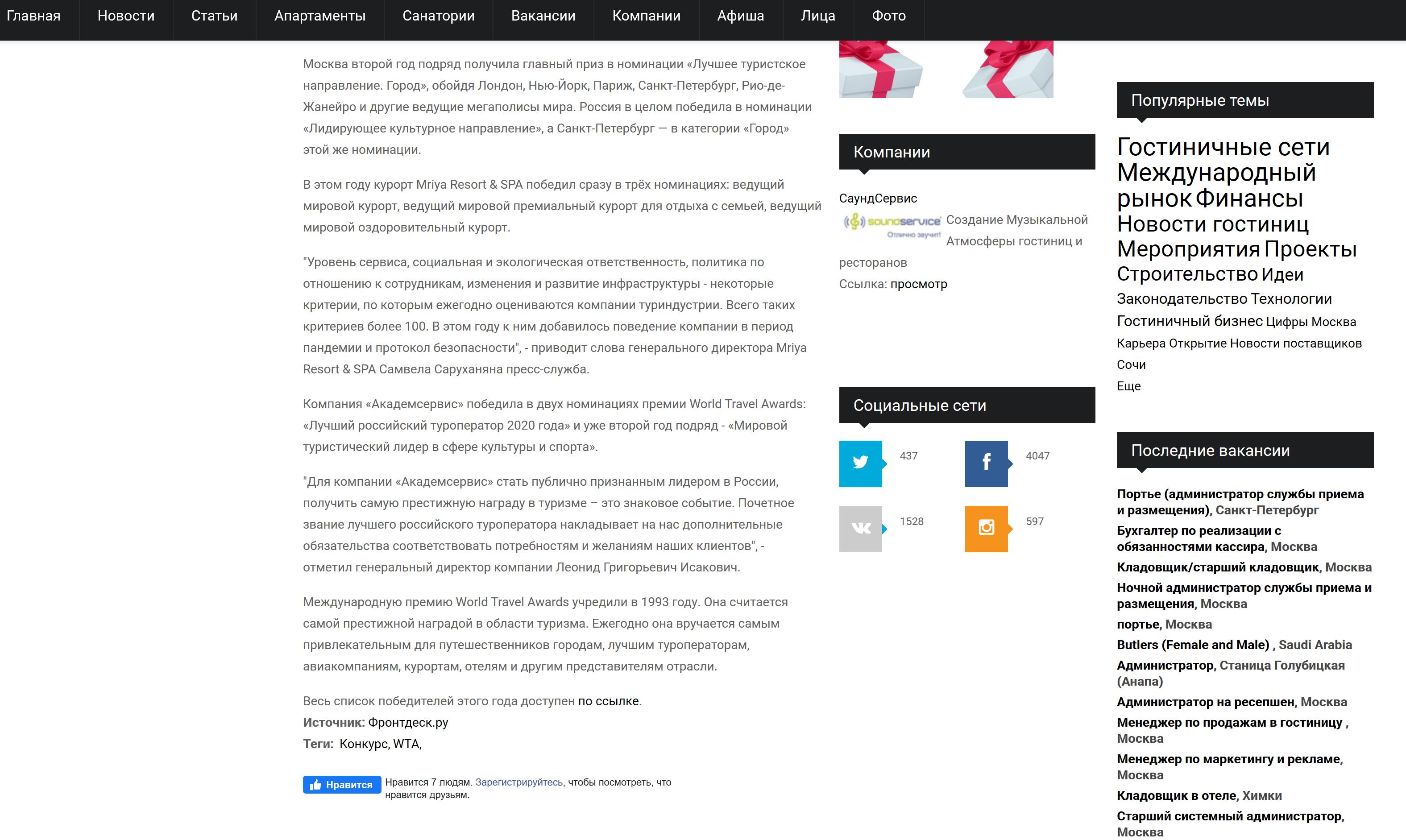 Сообщество профессионалов гостиничного бизнеса frontdesk.ru, www.frontdesk.ru, 03.12.2020
