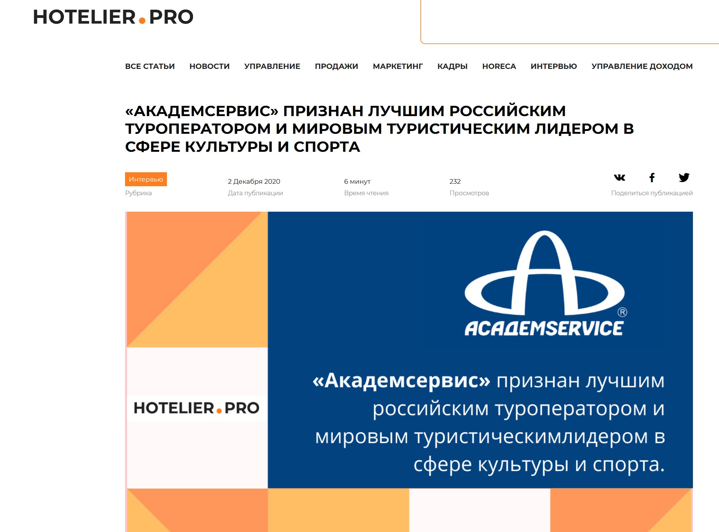 Hotelier.pro, www.hotelier.pro, 02.12.2020