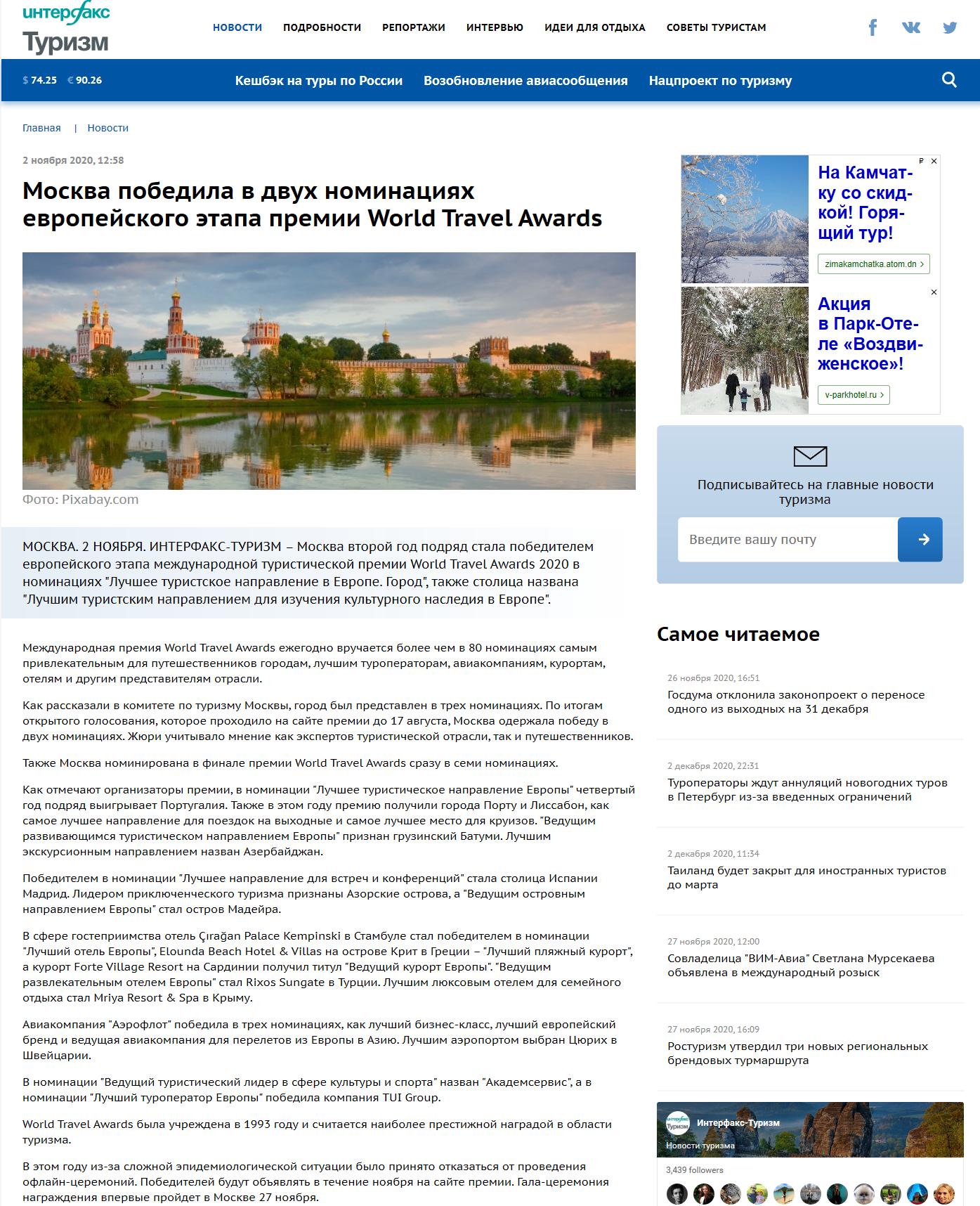 Информационное агентство «Интерфакс Туризм», https://tourism.interfax.ru, 02.11.2020