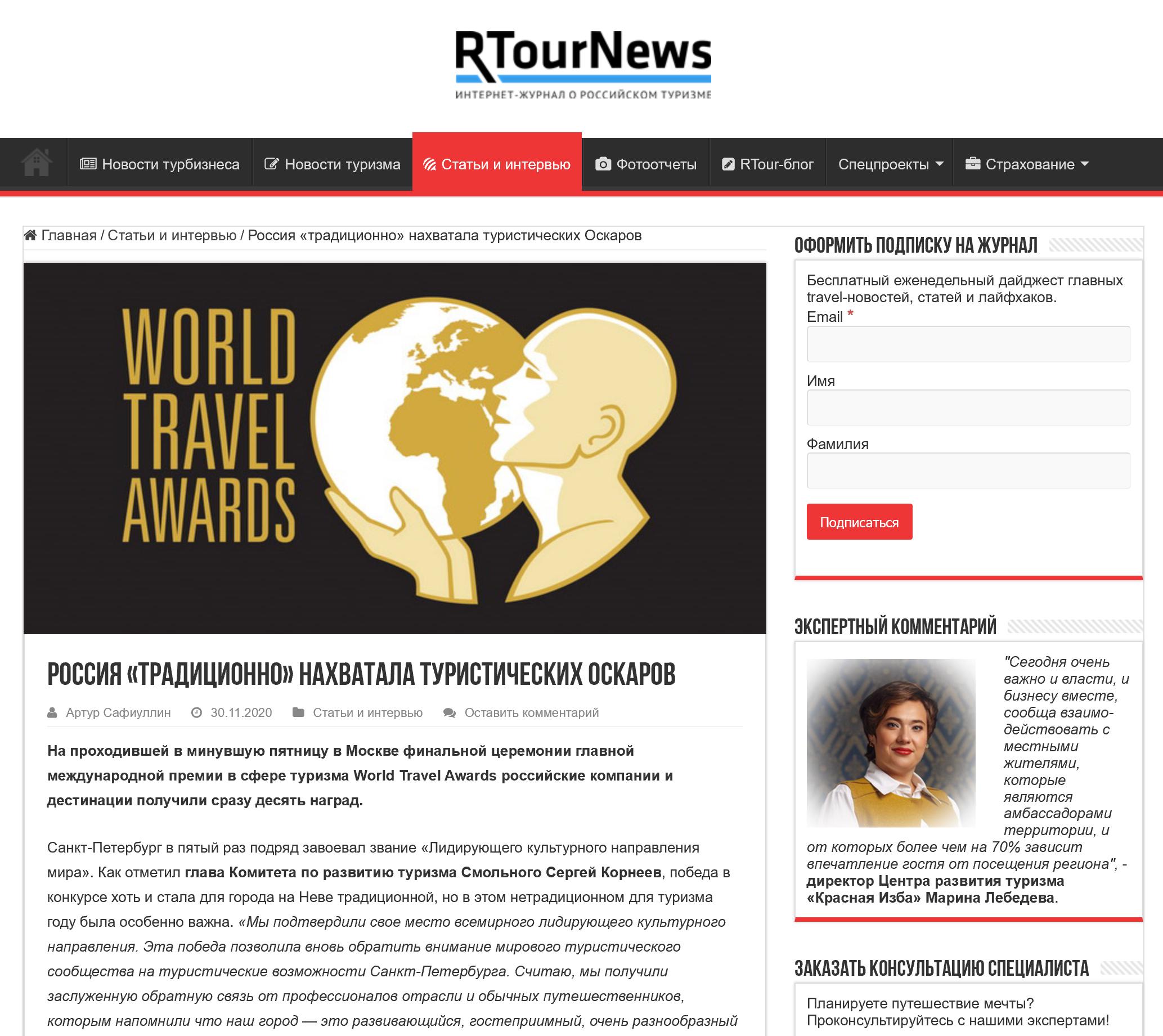 Интернет-журнал о российском туризме, RTourNews, 30.11.2020