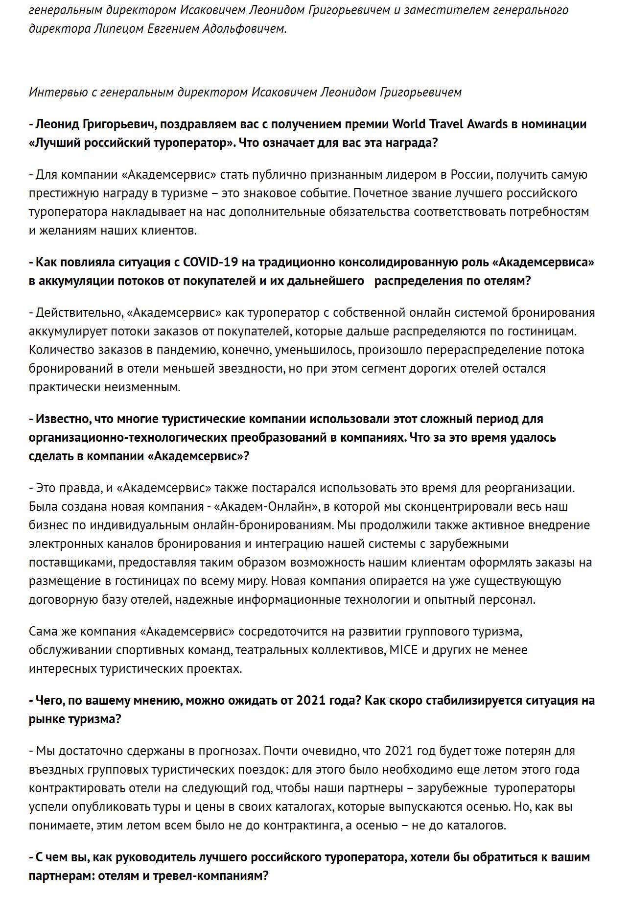 «Спортивные новости в Москве», sport.russia24.pro, 01.12.2020