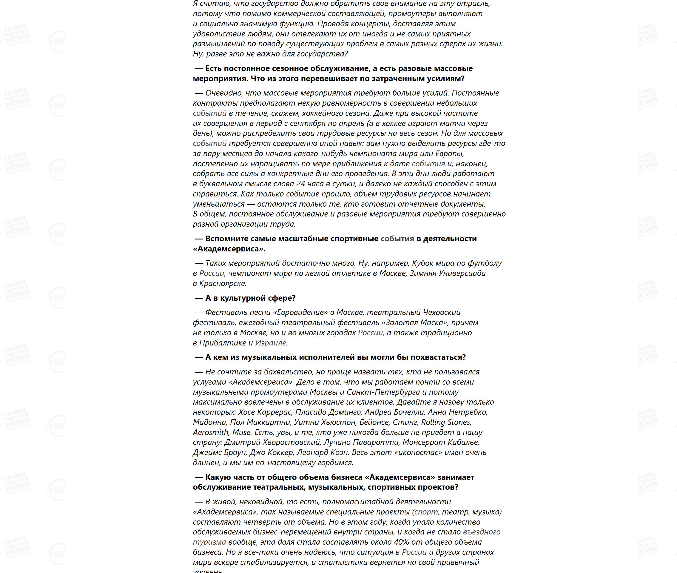 Travel Russian News, www.trn-news.ru, 01.12.2020